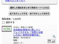 【元欅坂46】志田愛佳の推しタオル(新品未開封)を800円でメルカリに出品したのに見向きもされずワロタ