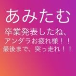 『【乃木坂46】生駒里奈、能條愛未卒業にコメント『最後まで、突っ走れ!!』』の画像