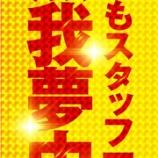 『8/2 メトログラッチェ中石切 日曜』の画像