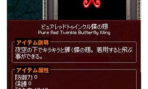 ピュアレッドトゥインクル蝶の翅 アイテムの色