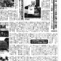 『大黒祭』信州上田芸術祭、記者発表!?