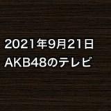 2021年9月21日のAKB48関連のテレビ
