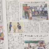 『\中日新聞 掲載/チェーンソーアートの最年少日本チャンピオンが 閉校する母校で最初で最後の実演ショー開催』の画像