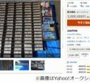 ヤフオクにプレステ「全ソフト」が出品される 即決価格は300万円