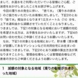 『8月21日に発生した戸田市での水道水の濁りに関して、捨て水(濁り水の排水)に協力いただいた家庭に対して、上下水道料金の減額が行われます。減額には申請が必要です。』の画像