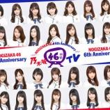 『謎の空白期間・・・11月28~30日『乃木坂46時間TV』第三弾放送か!!!???』の画像
