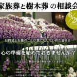 『【相談会】熊谷で家族葬と樹木葬の相談会を開催します!』の画像