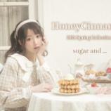 『[イコラブ] 大谷映美里×ハニーシナモン『2021 Spring Collection』web look vol.1を公開…【みりにゃ、ハニシナ】』の画像