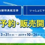『2019年春夏シーズンのANA国内線特典航空券を確実に予約する方法。争奪戦が始まる前に予約しよう。』の画像