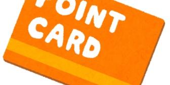 嫁の財布の中から、見も知らないメンバーズカードが4枚も出てきた。