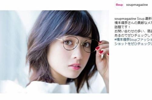 【画像あり】橋本環奈がイメチェンした結果、とんでもない美女に・・・・・・・のサムネイル画像