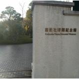 『講談社野間記念館』の画像