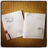 『【フリペ図鑑】No.1:雲与橋 ~下郷村1691人のいのちき~』の画像