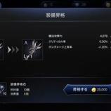 『【LORB】装備ガイド:装備の昇格』の画像