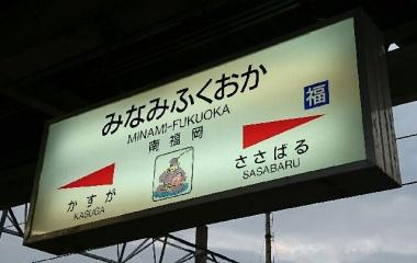 『【速報】新潟遠征 3日目 その7・終』の画像