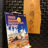 『「TOHOKU Japanese Restaurant Week in 香港」8日からスタート!』の画像