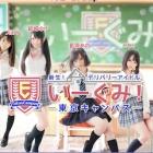 『新生!いーぐみ(デリヘル/錦糸町)とある女子アナ似の爆乳嬢と制服プレイを楽しんでから交渉を持ちかけられた結果が気になる風俗体験レポート』の画像