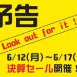 『明日6月10日(土)は営業致します。』の画像