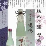 『あら玉 和田酒造さんのご紹介』の画像