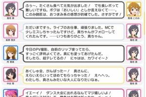 【ミリシタ】真、美奈子、ロコ、杏奈 オファーテキストまとめ