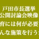 『すがわら文仁氏、もちづき久晴氏、石津けんじ氏の3名が参加<戸田市長選挙立候補予定者公開討論会>映像「どんな子育て施策に力をいれるか」』の画像
