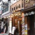 渋谷 鳥道酒場 渋谷店