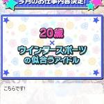【モバマス】第3回「今月のカバーガール」キャンペーン開催!今回のお仕事内容は「20歳のウィンタースポーツが似合うアイドル」