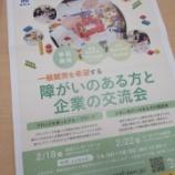 『【北九州】企業との交流会&就職相談会』の画像