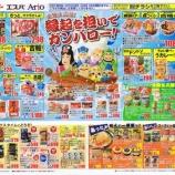 『イトーヨーカドーで「合格食品」大販売』の画像