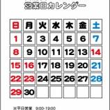 『営業日変更のお知らせ』の画像