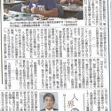 『9/8の産経新聞 朝刊 2面』の画像
