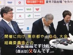 【速報】橋本聖子、早速ヤバい情報が海外で拡散か!!!!