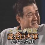 【優勝】巨人ファン集合