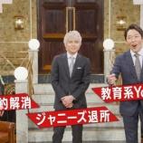 『オリラジ中田、 宮迫博之と新番組『WinWinWiiin』放送開始へ!!!第一回目のゲストは・・・』の画像