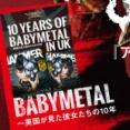 BABYMETAL「10RT以上の人気ベビメタツイート集」