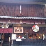 『「お昼から呑めるワインバル」@京都ダイナー』の画像