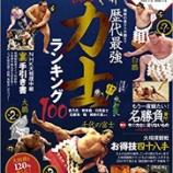 『『大相撲完全ガイド』の記事を執筆しました』の画像