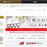 『三越のお中元オンラインストアがオープン』の画像