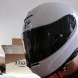 『ヘルメットのシールド換装』の画像