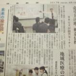 『第3回実践セミナーが岐阜新聞に掲載!CCNにて放送決定!』の画像