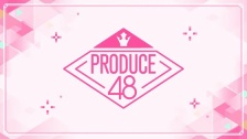 【PRODUCE48】国プの庭園・第3段階認証 画像&動画公開(後藤萌咲ほか)