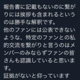 『【NGT48】山口真帆、新たなツイート更新!!『繋がりには挨拶も含まれるというのは勝手な解釈。犯人グループとの交際を認めたメンバーもいます』』の画像