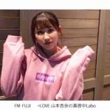 『[イコラブ] 12月1日 FM FUJI「GIRLSGIRLSGIRLS =REDZONE= 山本杏奈の真夜中 Labo」実況』の画像