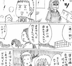息子の剣道大会 ファイナル