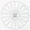 【お知らせ】琵琶湖・水の御神業と十八聴区紋の謎 超パワースポットツアー