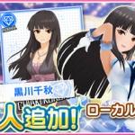 【デレステ】スターライトステージに「横山千佳」「黒川千秋」「矢口美羽」が登場!