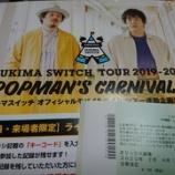 『スキマスイッチTOUR2019-2020 POPMAN'S CARNIVAL vol.2@オリックス劇場』の画像