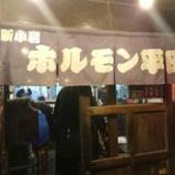 『忘年会「富田会」』の画像