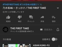 【乃木坂46】遠藤さくらのファーストテイク、歌う前から高評価9000超えwwwwwwwww
