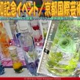 『令和記念イベント(6)/京都国際芸術院@令和時代』の画像